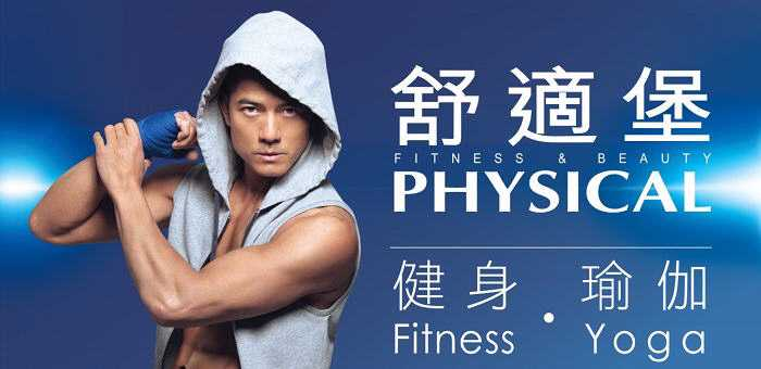 Physical_promotion_poster_700x340